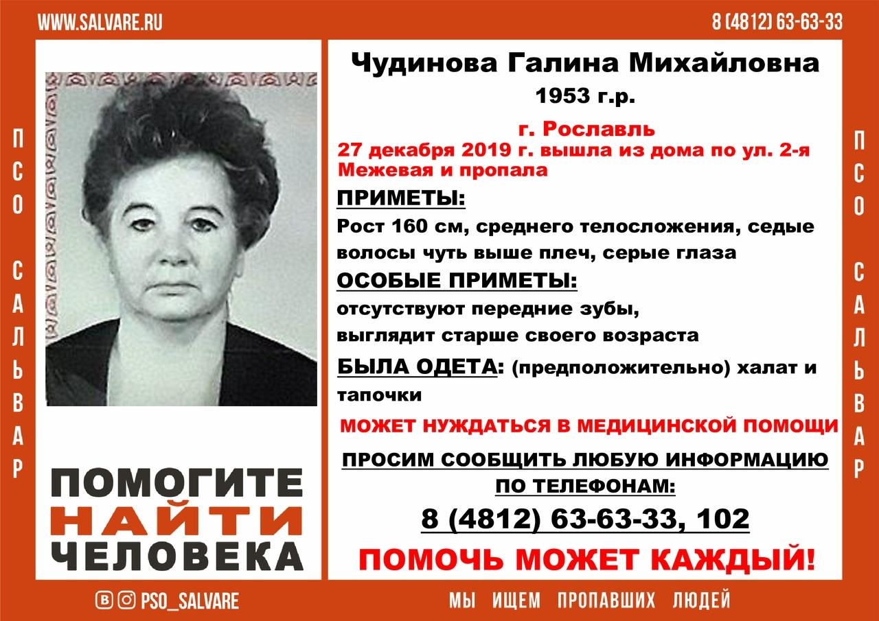 Под Смоленском объявили поиски пенсионерки без зубов