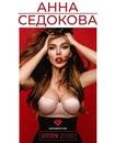 Анна Седокова фото #45
