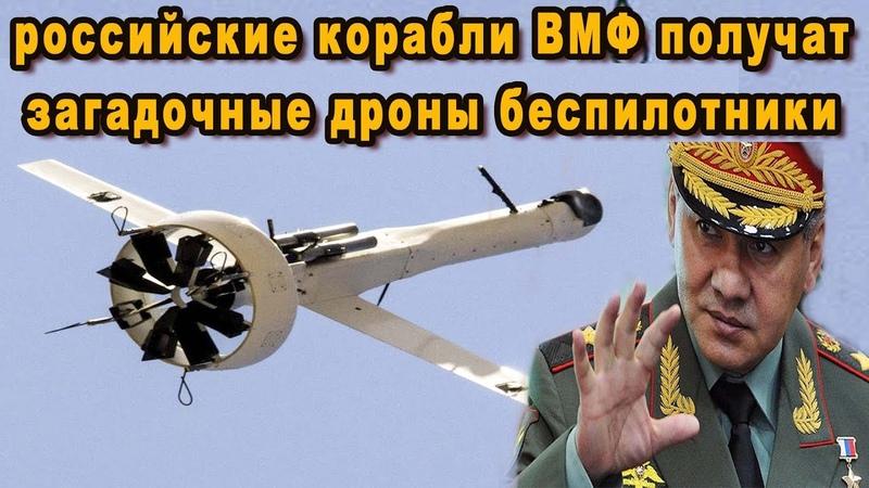 Адмиралы НАТО позеленели от зависти российские корабли ВМФ оснастят дронами с вертикальным взлетом