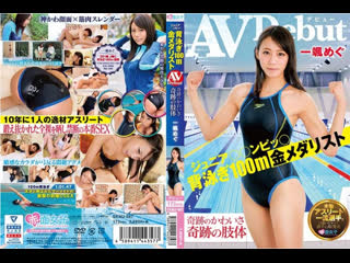 Ichisatsu Megu [SKMJ-087]{Порно Хентай Hentai Javseex  Porno Brazzers School Swimsuit Sport Аниме Anime}