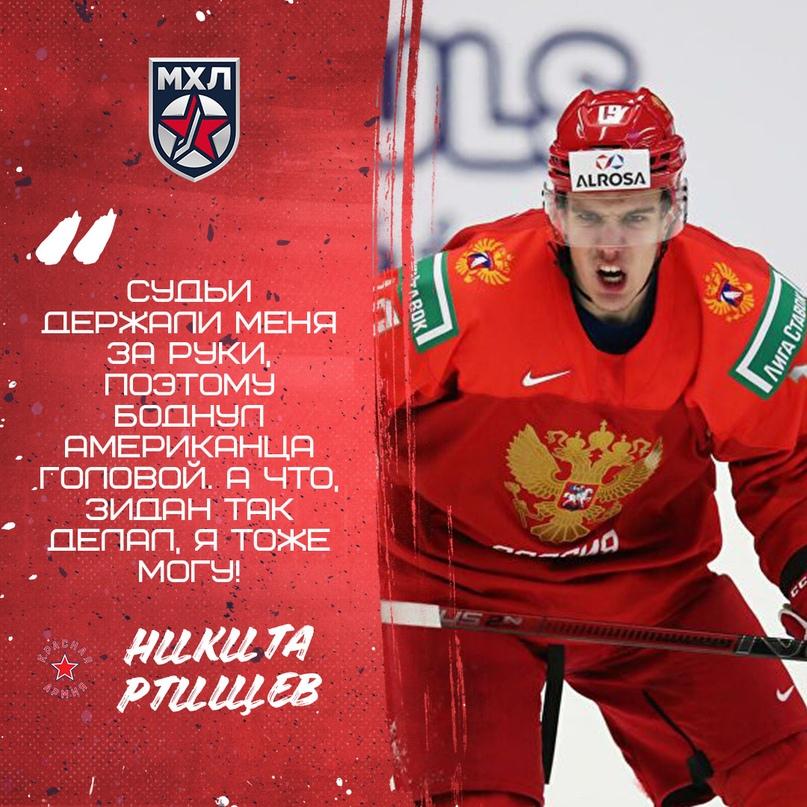 Никита Ртищев: «Даже не заметил, что канадец не снял шлем», изображение №6