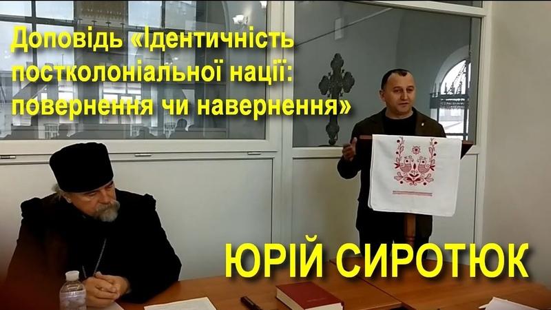 Сиротюк Російсько-українська війна — це війна за ідентичність 14.12.2019