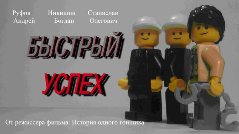 БЫСТРЫЙ УСПЕХ короткометражный фильм-анимация (Lego comedy short film)