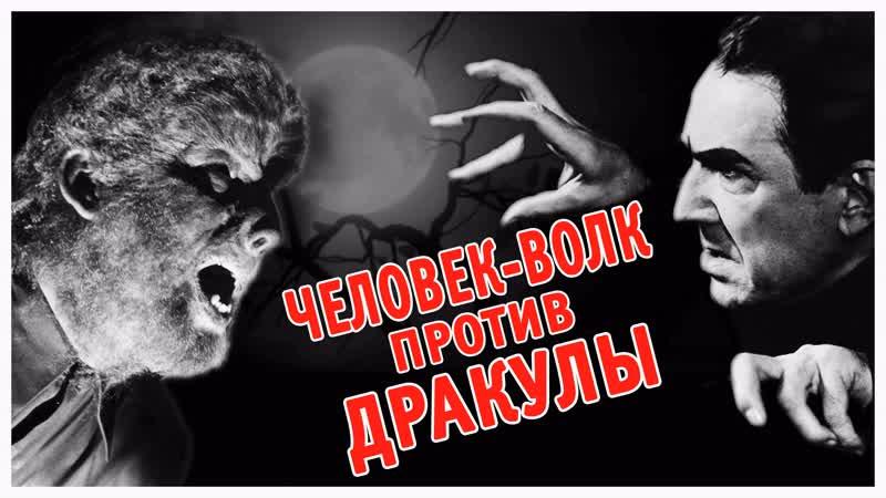 ЧЕЛОВЕК ВОЛК против ДРАКУЛЫ неизданный фильм ужасов