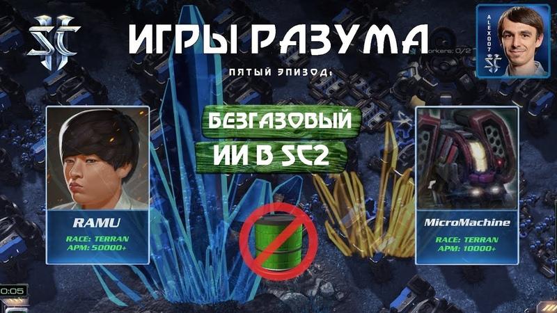 Игры Разума V Газ Ботам НЕ НУЖЕН в StarCraft 2