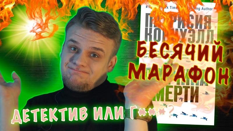 БЕСЯЧИЙ МАРАФОН. ПЕРВАЯ НОРМАЛЬНАЯ КНИГА