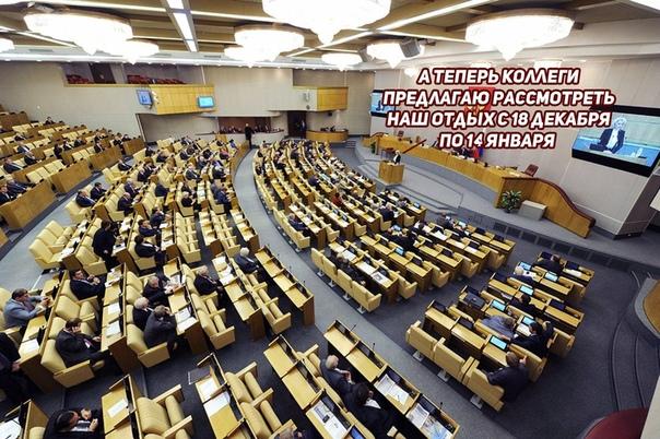 Депутаты Госдумы сделали свой новогодний отдых длинной в месяц. Совет Госдумы завершит свою осеннюю сессию 18 декабря. В новом году заседания начнутся с 14 января. И да, Вы правильно поняли,