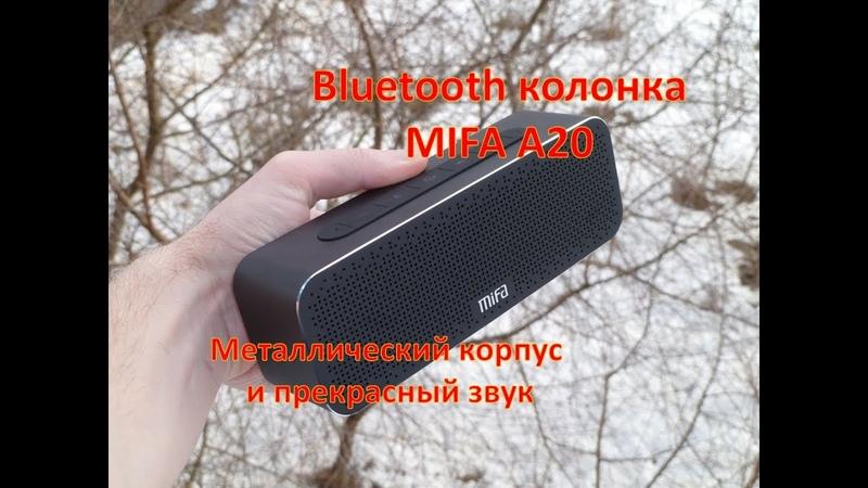 Bluetooth колонка Mifa A20. Классный дизайн и прекрасный звук. Unpacking and review