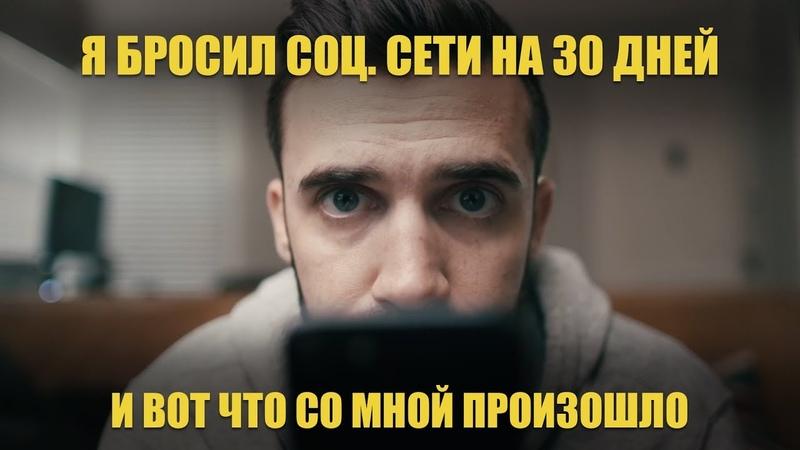 Я бросил соц сети на 30 дней и вот что со мной произошло Мэтт Давелла на русском