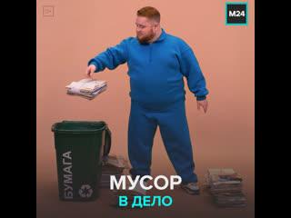 Сортируя мусор, сбережём нашу планету  Москва 24