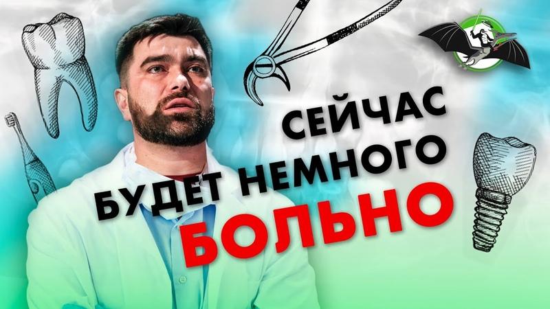 Здоровье зубов у детей и взрослых Стоматолог Максим Винокуров стоматология