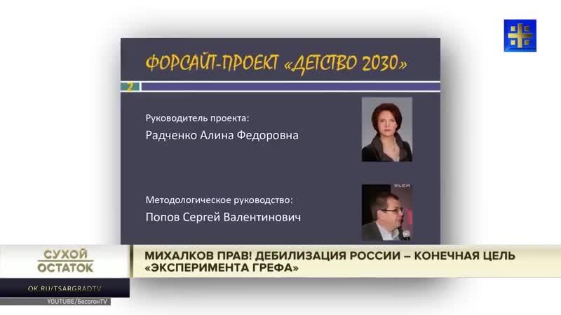 Тезисы Михалкова на Царьграде. Дебилизация России конечная цель т.н. эксперимента Грефа