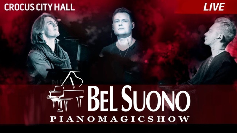 Bel Suono Passionate FULL HD Live in Moscow Crocus City Hall 2017