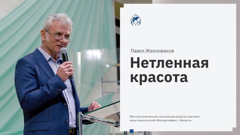 Павел Желноваков Нетленная красота 8 марта 2020 года