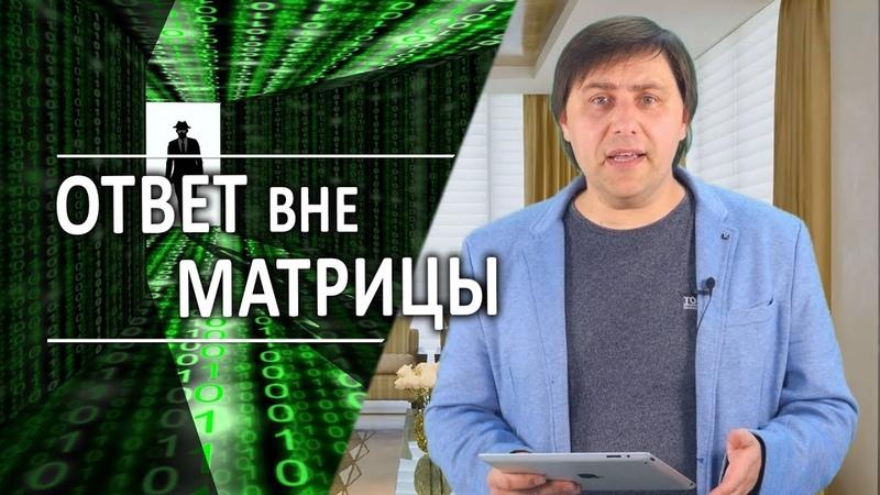 187 Ответ вне матрицы Алексей Осокин Библия 365