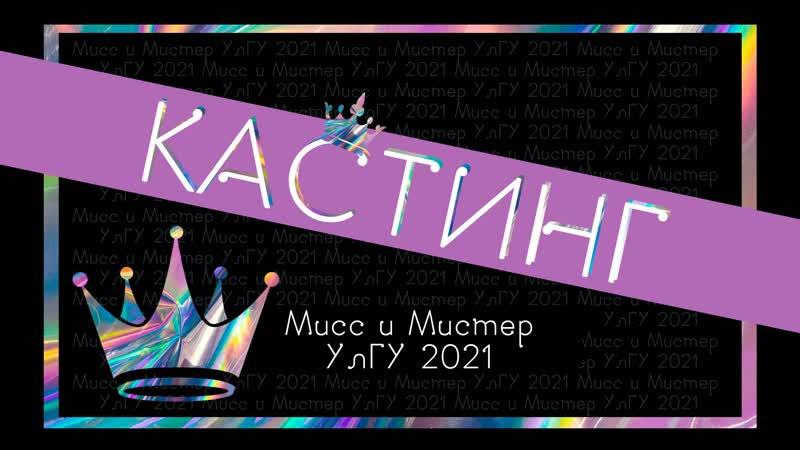Кастинг «Мистер и Мисс УлГУ 2021»