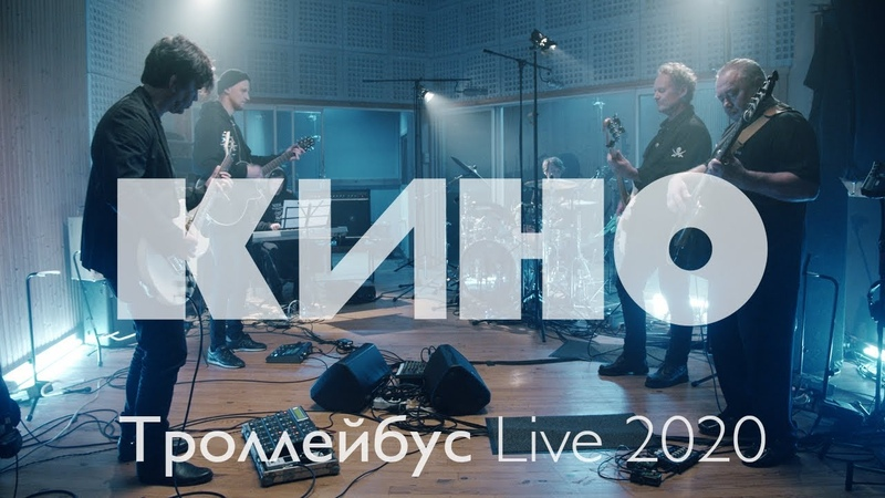 КИНО Троллейбус Live 2020