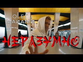 Олег Майами - Неразумно (Mood Video)