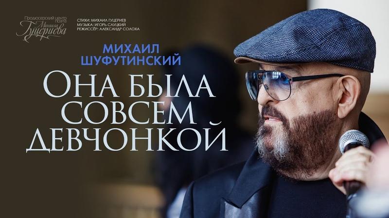 Михаил Шуфутинский Она была совсем девчонкой Official Music Video