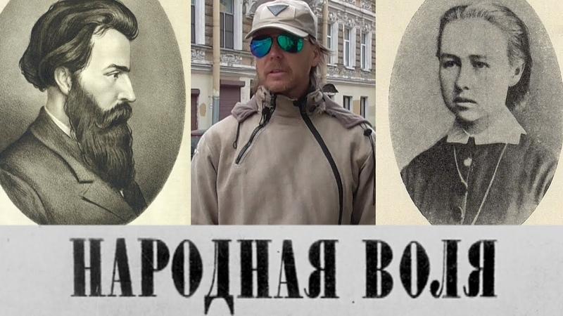 СПб Гид №85 Охота на царя Главный адрес Народной воли