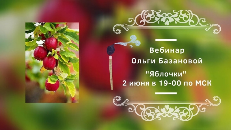 Вебинар от Ольги Базановой Яблочки