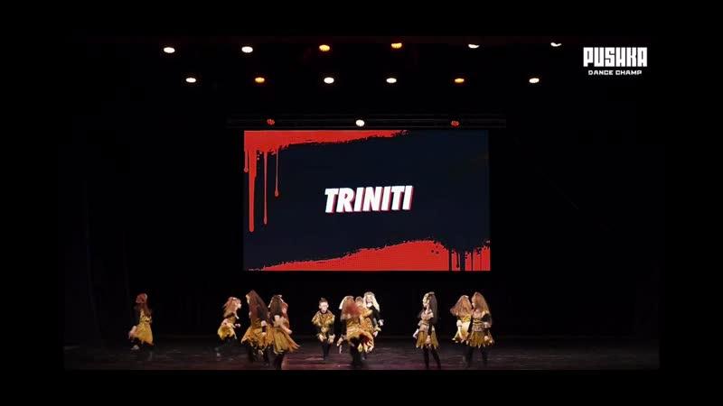 Танцевальный коллектив TriNiti