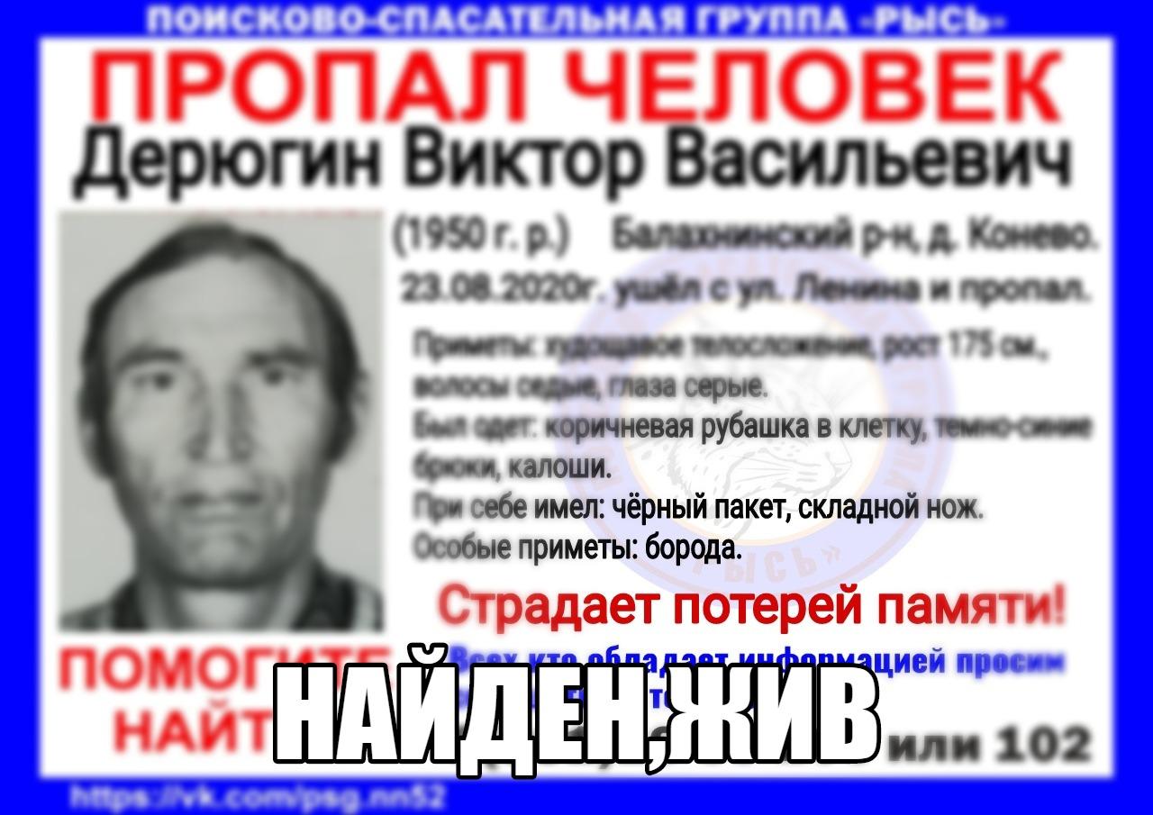 Дерюгин Виктор Васильевич, 1950 г.р., Балахнинский р-он, д. Конево