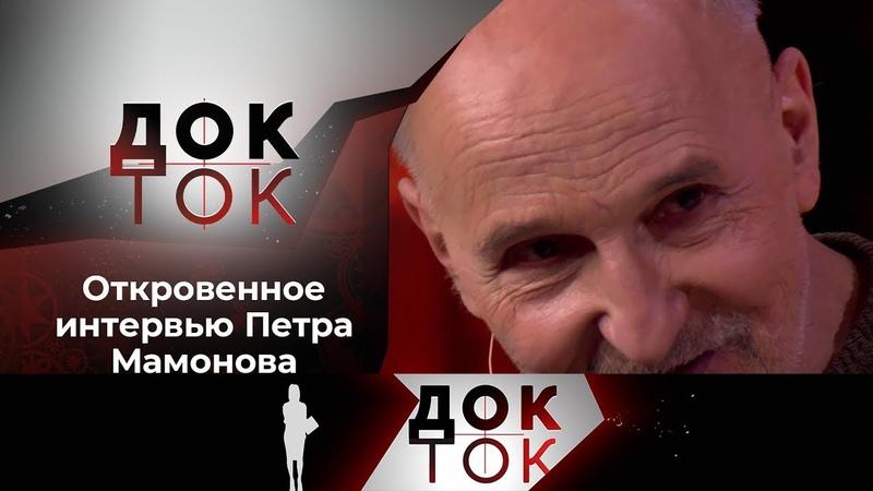 Петр Мамонов ангелы и демоны Док ток Выпуск от 11 02 2021