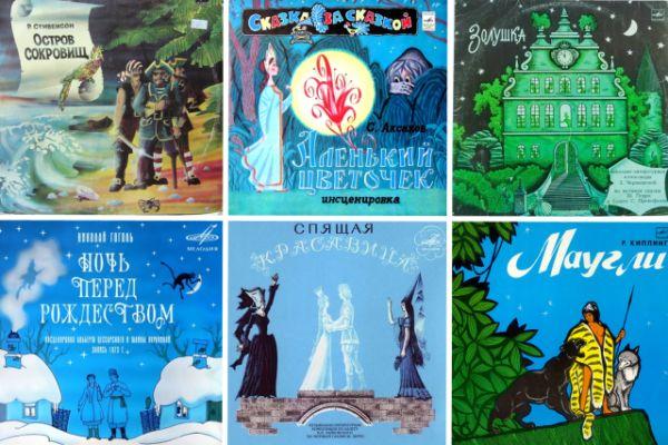 10 историй о детстве. Пластинки со сказками, изображение №3