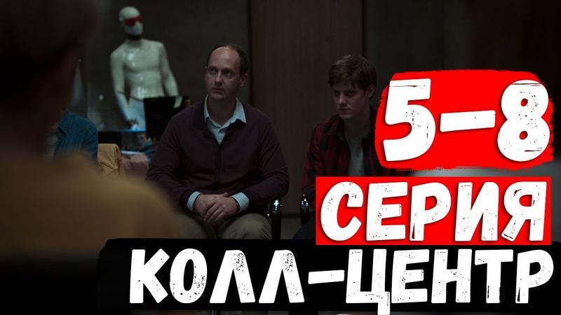 КОЛЛ-ЦЕНТР 5 - 8 СЕРИЯ (сериал,2020) Анонс на ТНТ и Дата выхода