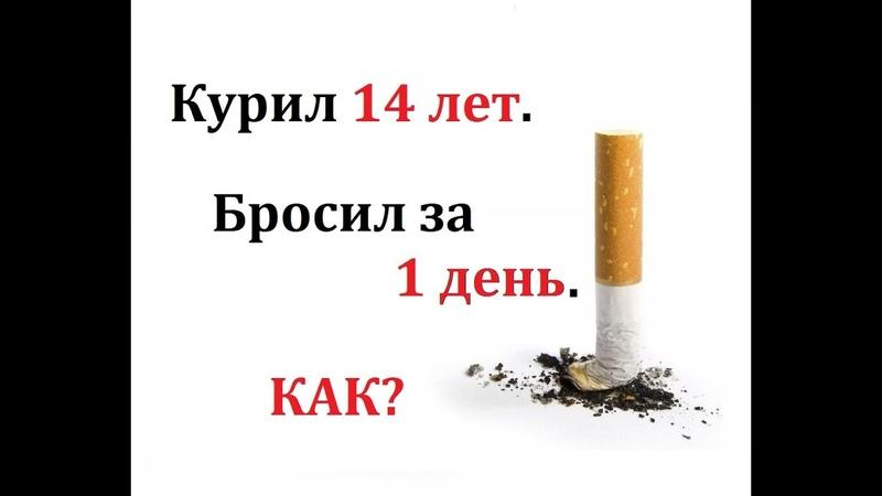 Как бросить курить Три простых пункта