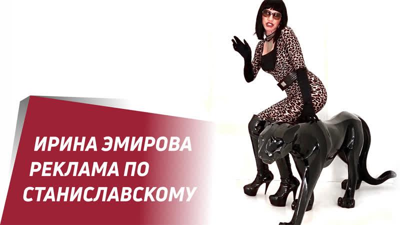 Ирина Эмирова Реклама по Станиславскому