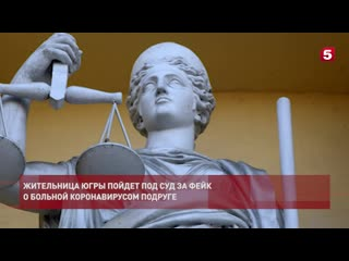 Жительница Югры пойдет под суд за фейк о больной коронавирусом подруге