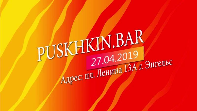 27.04.2019 в 20:00 Pushkin.Bar НЕ ПРОПУСТИ!