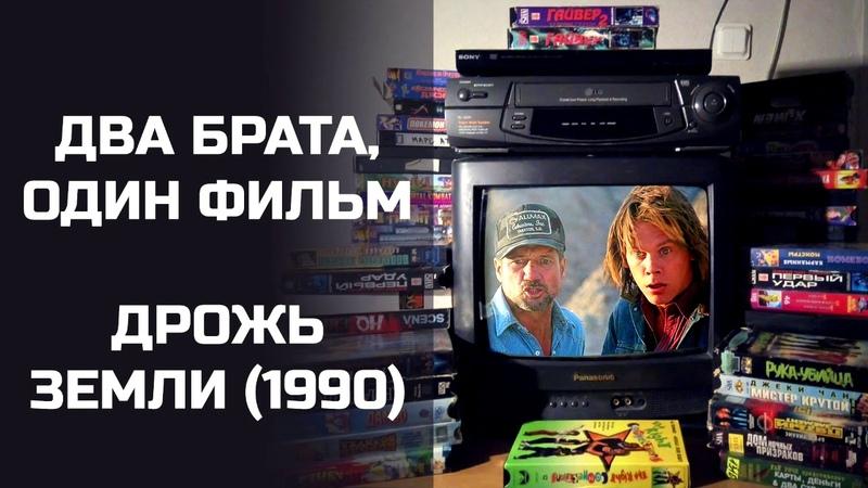 Два брата один фильм Дрожь земли 1990 Подкаст
