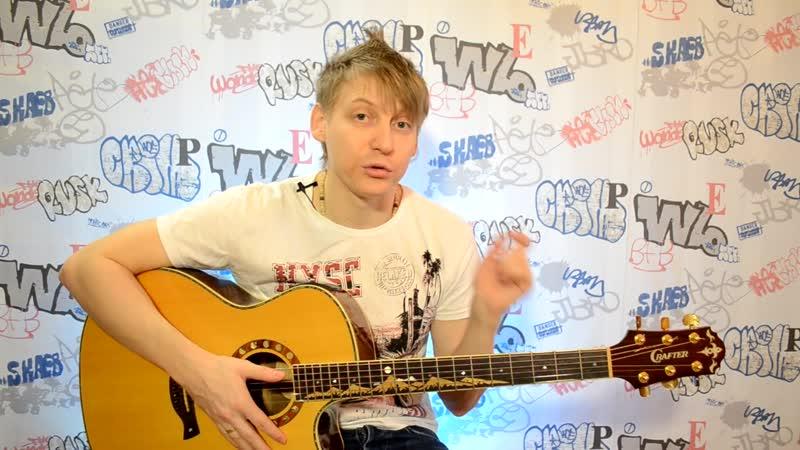 Учим ноты на гитаре уроки с нуля для начинающих урок 35 Метель ДДТ вступление