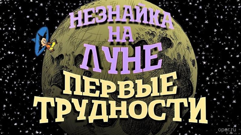 Незнайка на Луне. Первые трудности