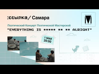 Ссылка:/ Самара -- Everything is    alright, 1 мая