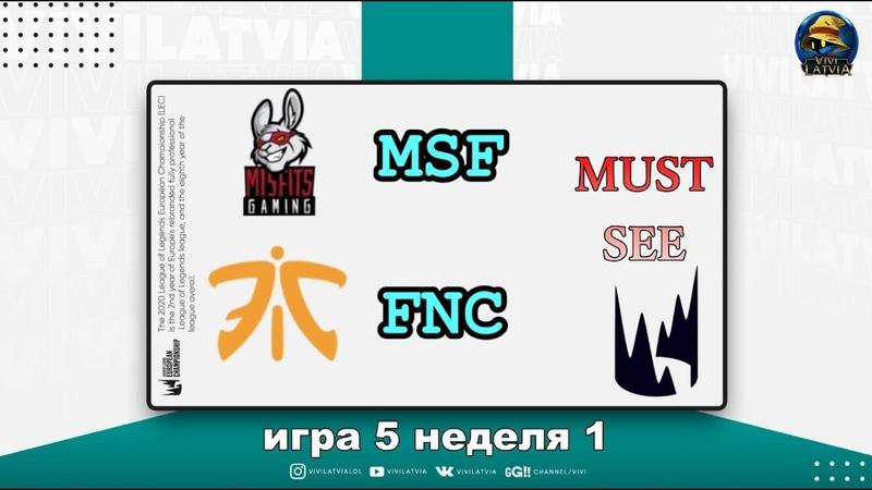 FNC vs. MSF Must See | Игра 5 Неделя 1 LEC Summer 2020 | Чемпионат Европа | Fnatic vs Misfits