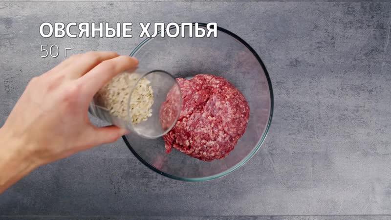 Вместо скучных котлет! Гениальные рецепты из фарша не хуже ресторанных(00h00m12s-00h06m18s)
