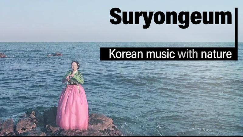 [ENJOY K-ARTs] Korean music with nature Suryongeum (Kim Hye lim)자연으로 만나는 한국음악-김혜림