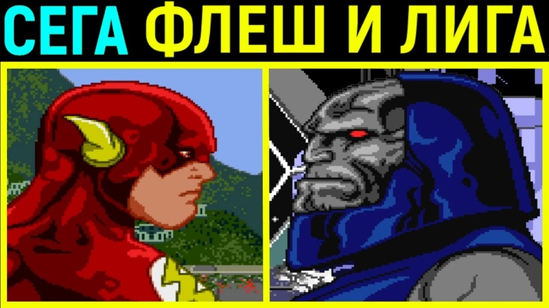 СЕГА ФЛЕШ И ЛИГА СПРАВЕДЛИВОСТИ Justice League Task Force Flash