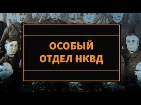Особый Отдел на Лубянке Глеб Бокий и Александр Барченко