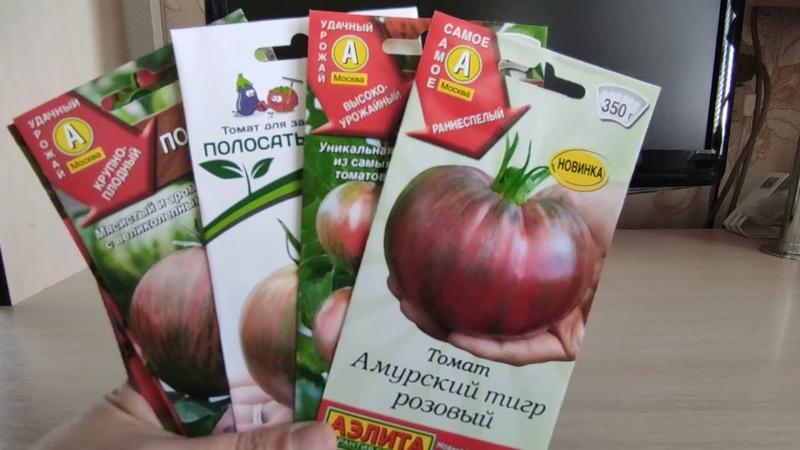 КАКИЕ НЕОБЫЧНЫЕ ТОМАТЫ ПОМИДОРЫ Я ПОСЕЮ ВЫБИРАЕМ СЕМЕНА СЕЗОН 2021 помидоры томаты семена огород