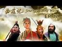 《西游记》Journey to the West ep.17 第17集 三调芭蕉扇(主演:六小龄童、迟重瑞)   CCTV电视