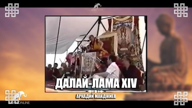Посвящается его святейшеству Далай ламе XIV