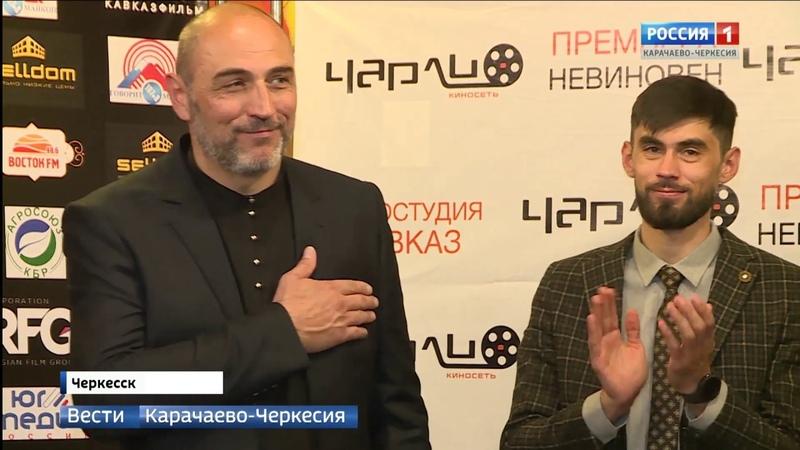 7 ноября вышел на экраны фильм Невиновен адыгского режиссера Андзора Емкужа