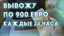 ВЫВОЖУ ПО 900 ЕВРО КАЖДЫЕ 24 ЧАСА