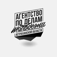 Агенство по делам молодёжи по Астраханской области