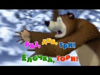 Маша и Медведь Серия 3 - Раз, два, три! Елочка, гори!